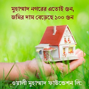 100x Land Price for 20 years only from MUHAMMAD NAGOR, Dhaka.